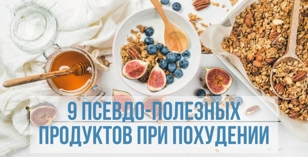 9 псевдоним-полезных продуктов при похудении