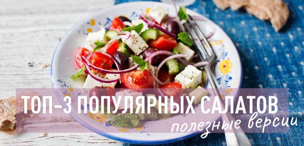 Салаты для похудения. Рецепты салатов при похудении